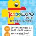KODOexpo2016