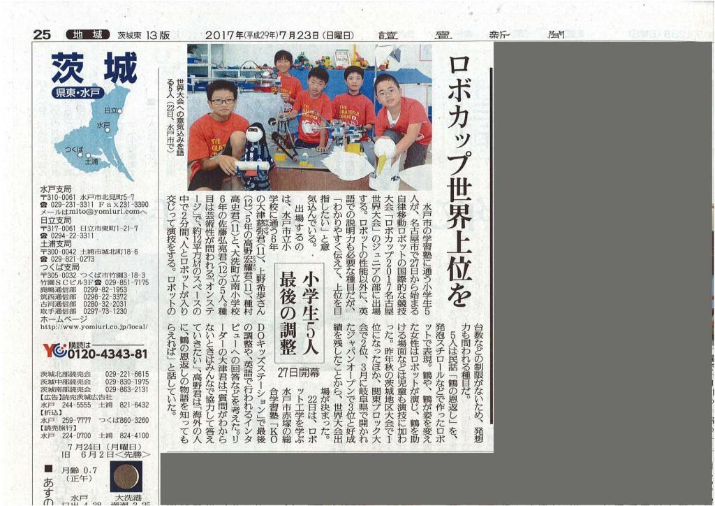 yomiuri_2017