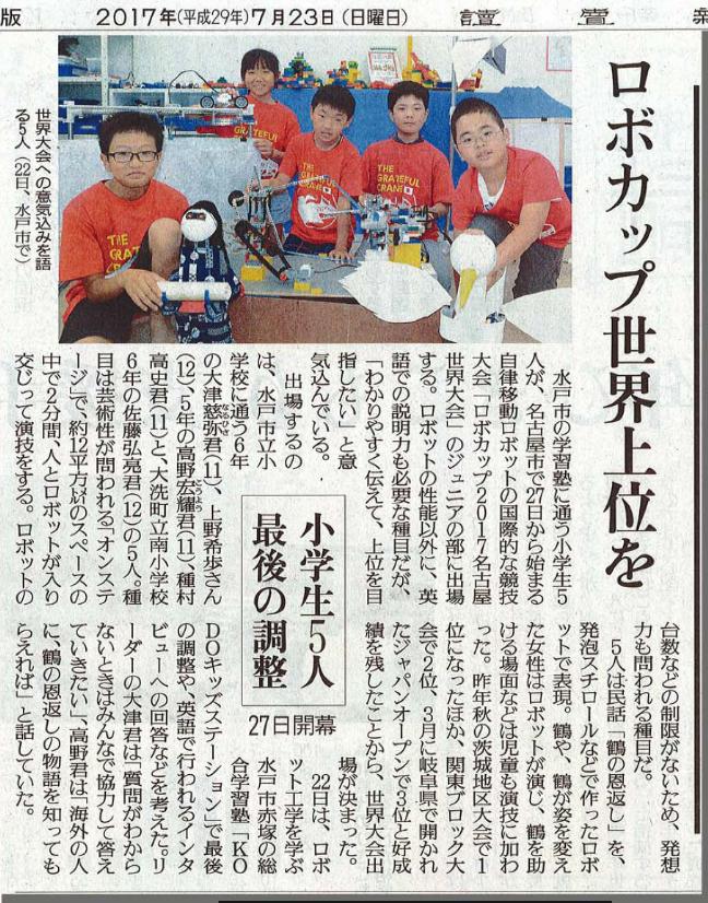 yomiuri_2017zoom