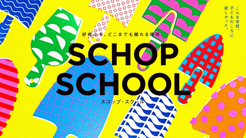 SCHOP SCHOOL_スコップ・スクール