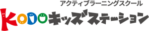 【改訂】KODOキッズステーションロゴ