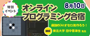 夏のワークショップ_オンラインプログラミング合宿