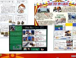 rcj2021-japan_thumbnail
